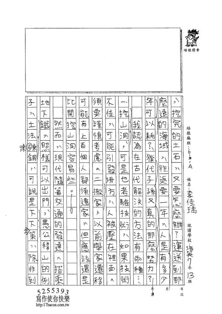 104WA402李佳瑀 (2)