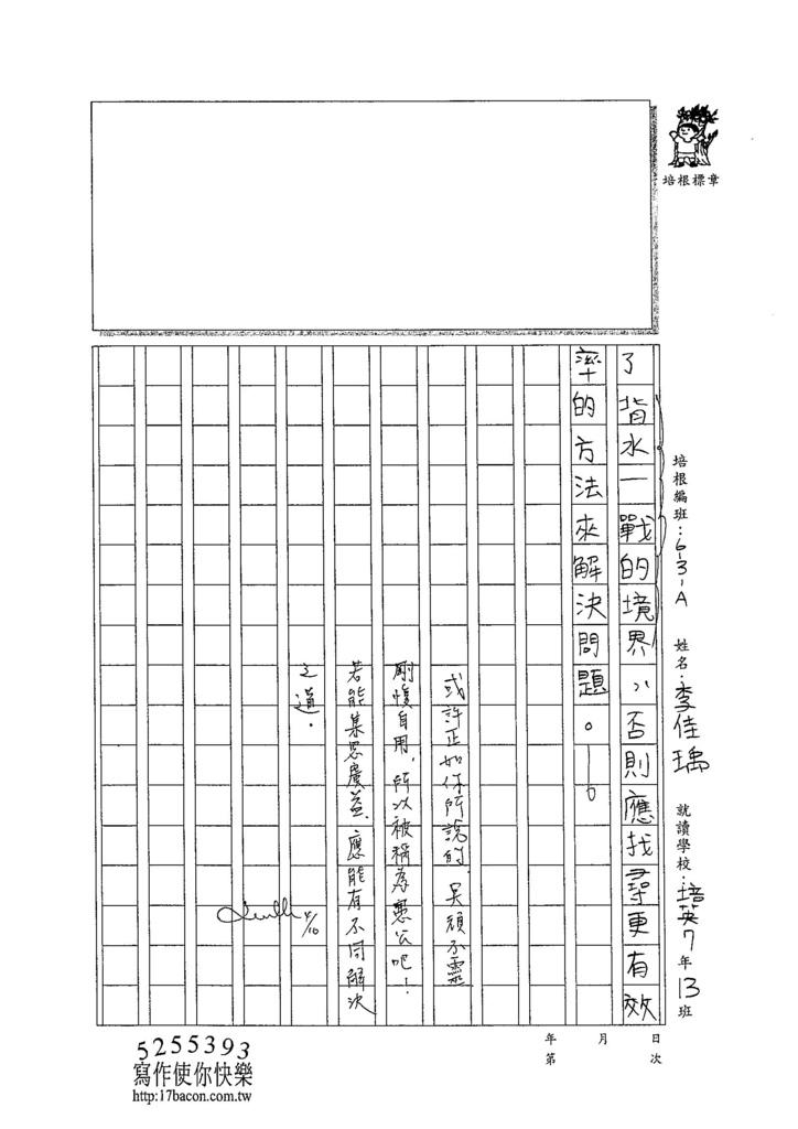 104WA402李佳瑀 (3)