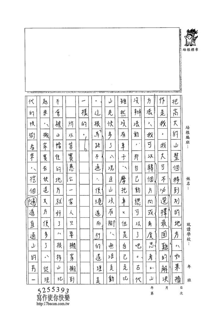 104WA402林佩蓉 (2)