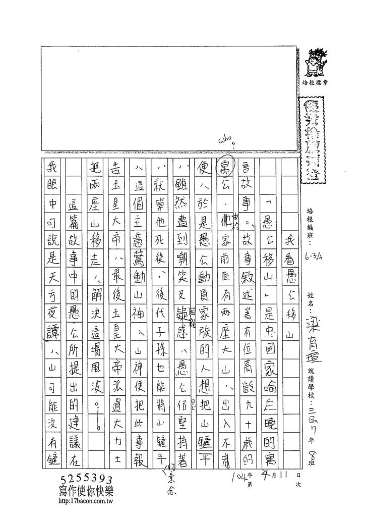 104WA402梁育瑄 (1)