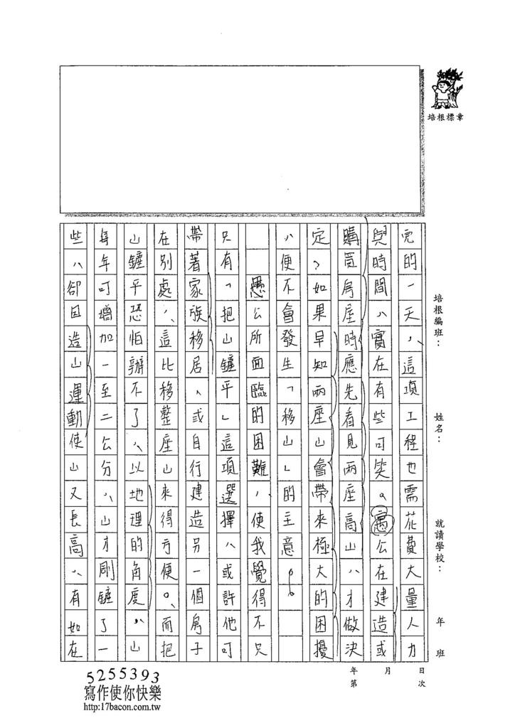 104WA402梁育瑄 (2)