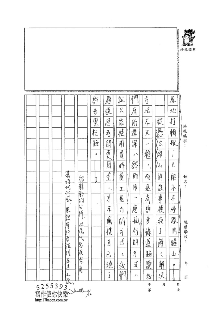 104WA402梁育瑄 (3)