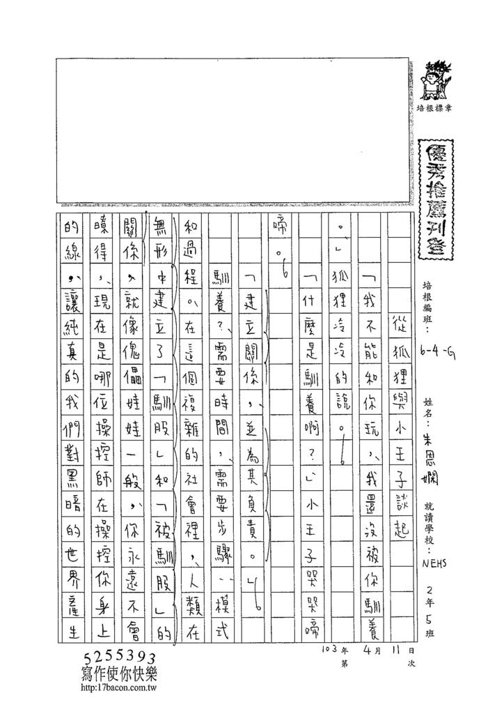 104WG402朱恩嫻 (1)