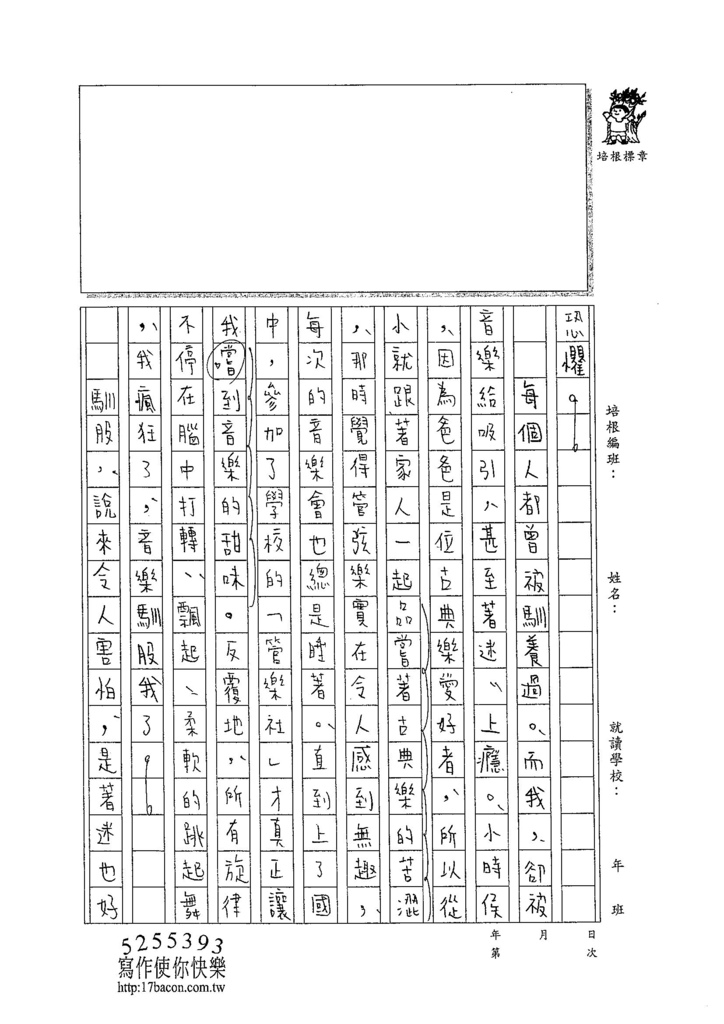 104WG402朱恩嫻 (2)