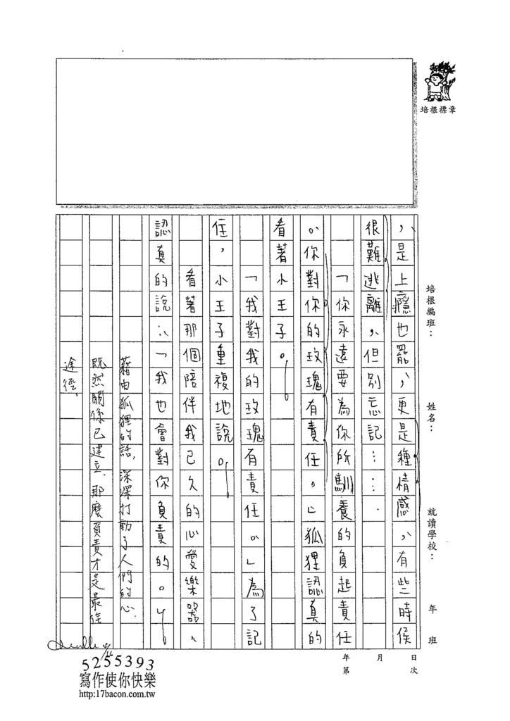 104WG402朱恩嫻 (3)