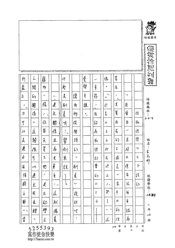 104WG402呂品妤 (1)