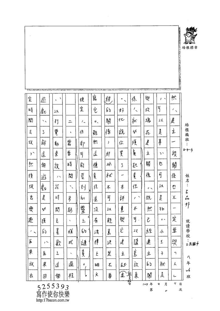 104WG402呂品妤 (2)
