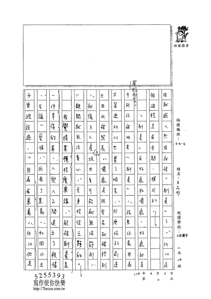 104WG402呂品妤 (3)