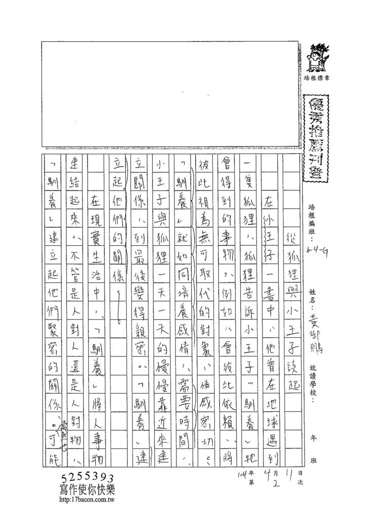 104WG402黃御鵬 (1)
