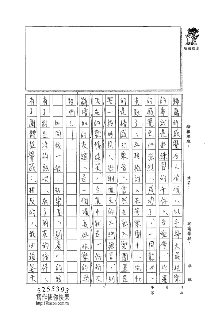 104WG402黃御鵬 (3)