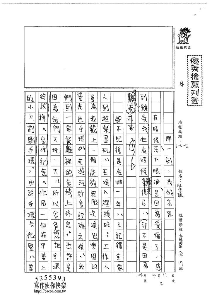 104WE402江佳諭 (1)