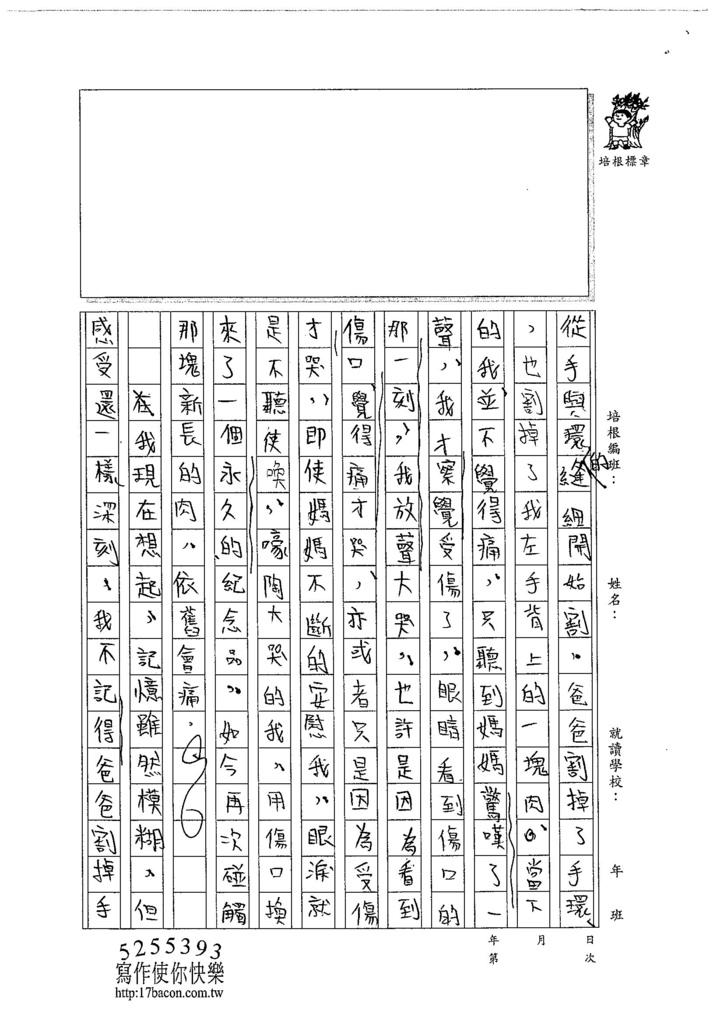 104WE402江佳諭 (2)