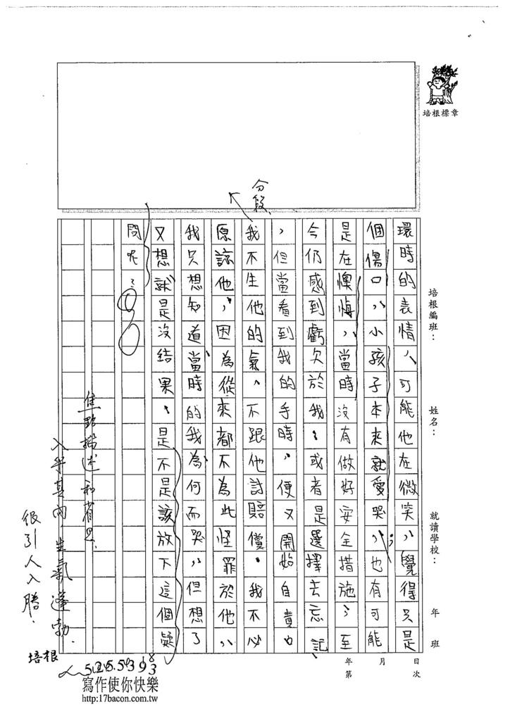 104WE402江佳諭 (3)