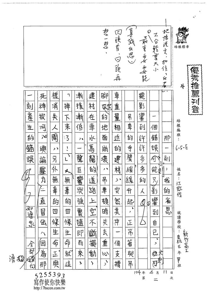 104WE402江虹伶 (1)