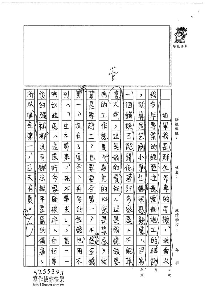 104WE402江虹伶 (2)