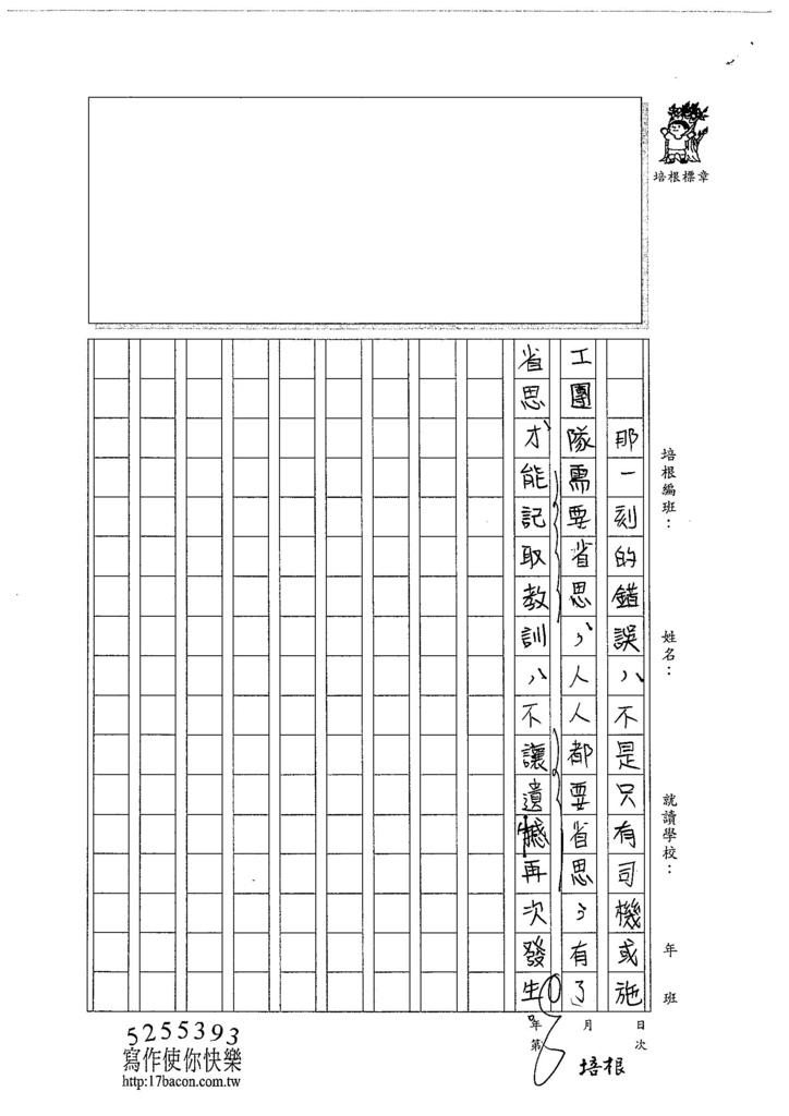 104WE402江虹伶 (3)