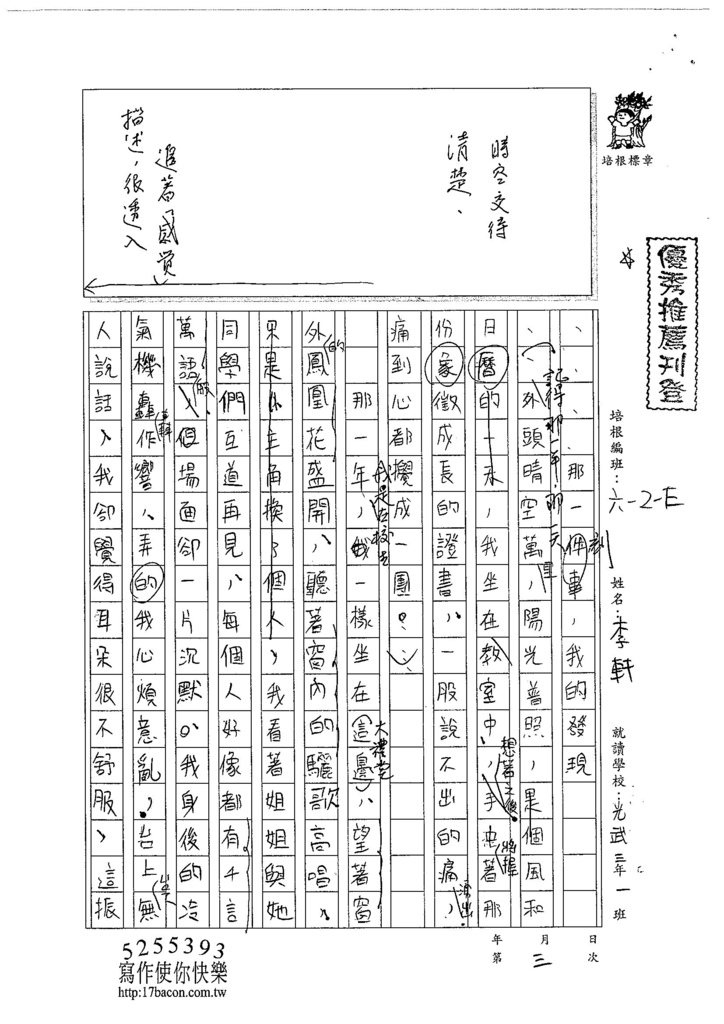 104WE402李軒 (1)