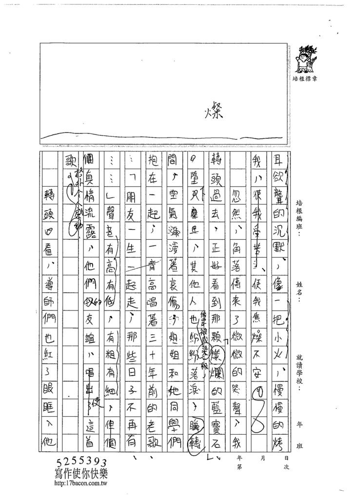 104WE402李軒 (2)