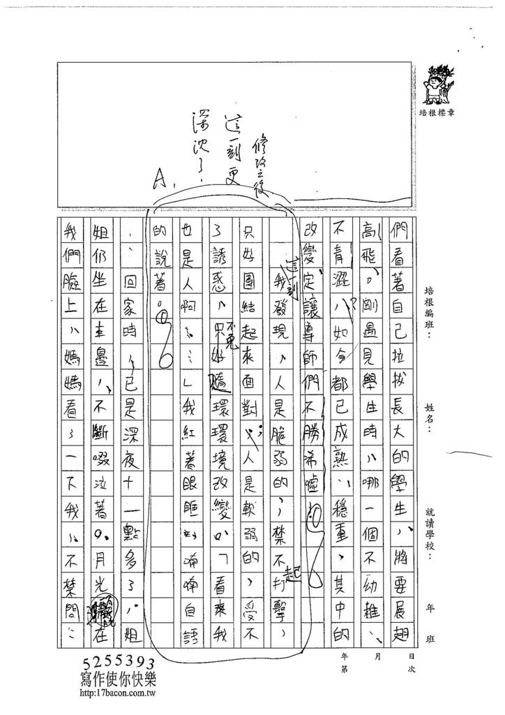 104WE402李軒 (3)