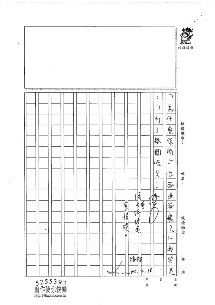 104WE402李軒 (4)