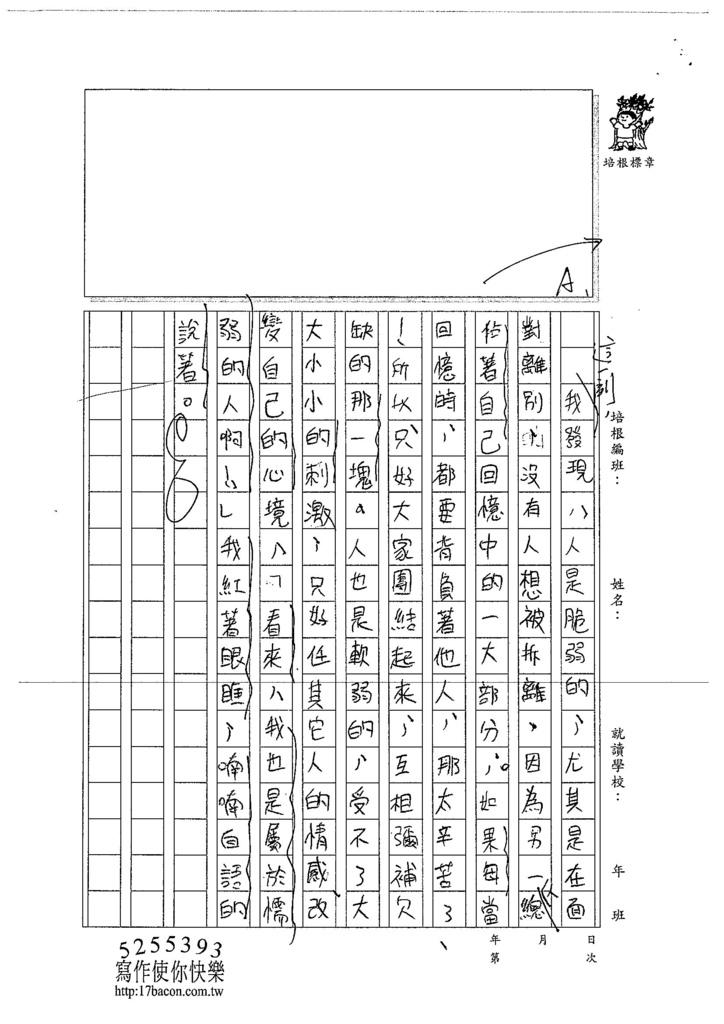 104WE402李軒 (5)