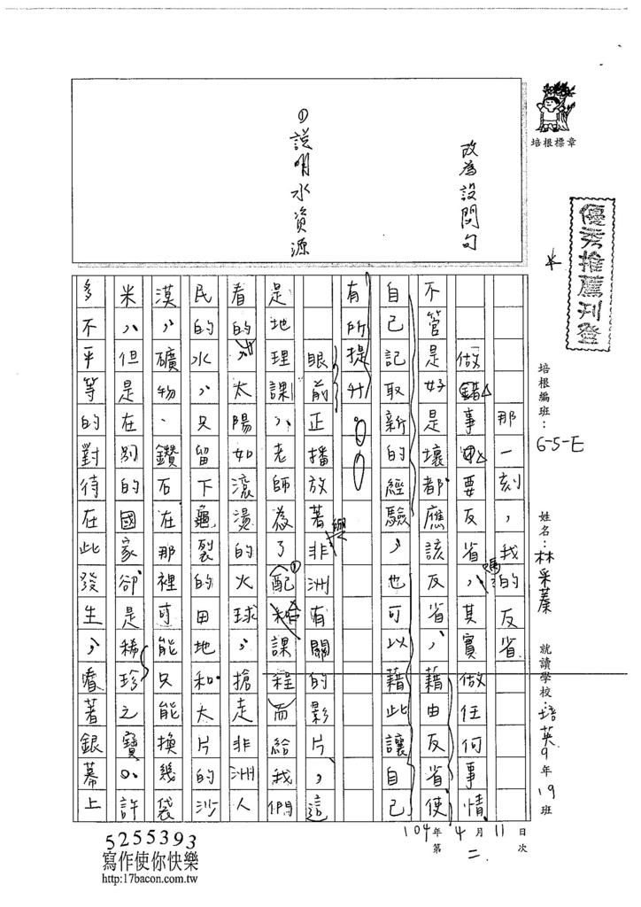 104WE402林采蓁 (1)