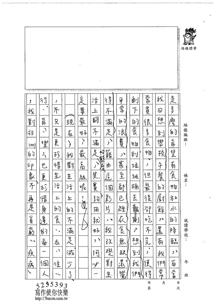 104WE402林采蓁 (3)