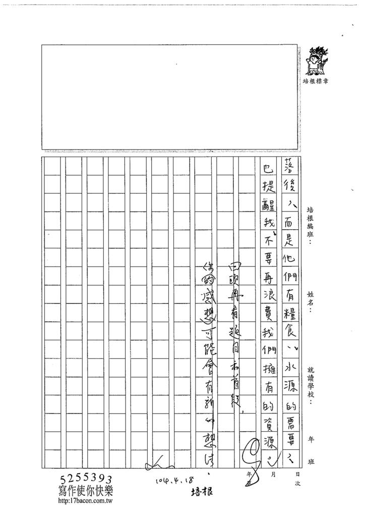 104WE402林采蓁 (4)