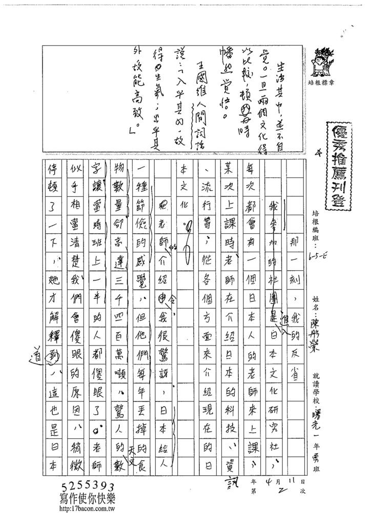 104WE402陳彤縈 (1)