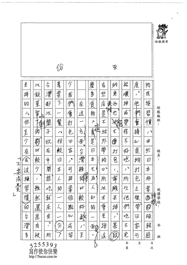 104WE402陳彤縈 (2)