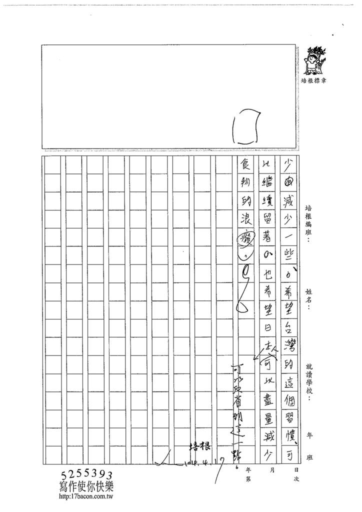 104WE402陳彤縈 (3)
