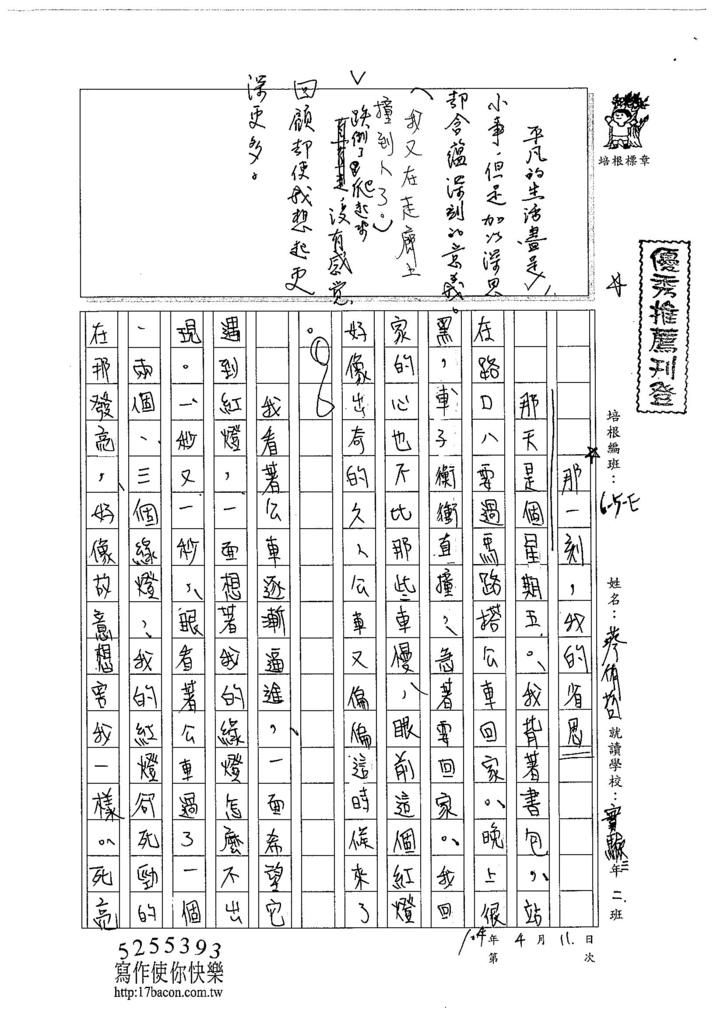104WE402蔡侑哲 (1)