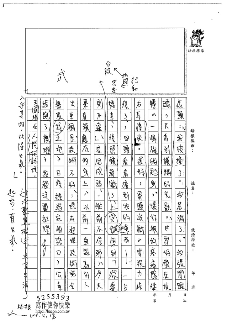104WE402蔡侑哲 (3)