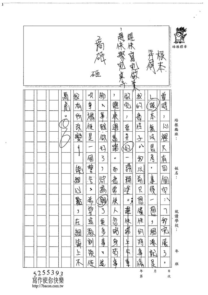 104WE402蔡侑哲 (4)