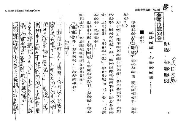 104W2403余昊威 (1)