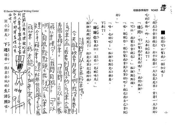 104W2403余昊威 (2)
