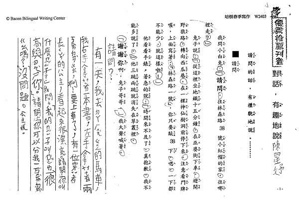 104W2403陳星妤  (1)