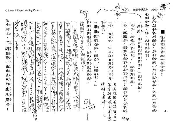104W2403陳星妤  (2)