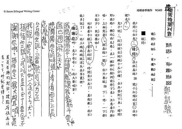 104W2403鄭凱駿 (1)