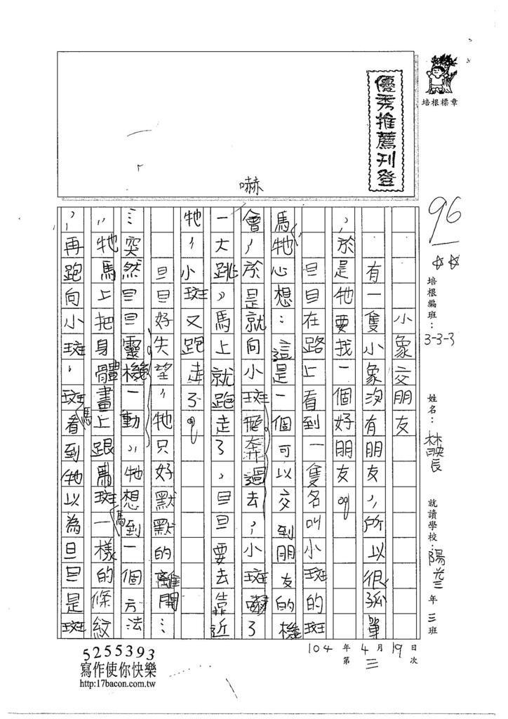 104W3403林映辰 (1)