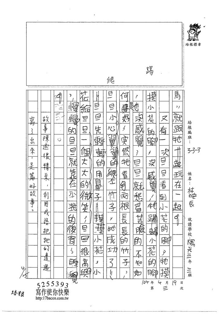 104W3403林映辰 (2)