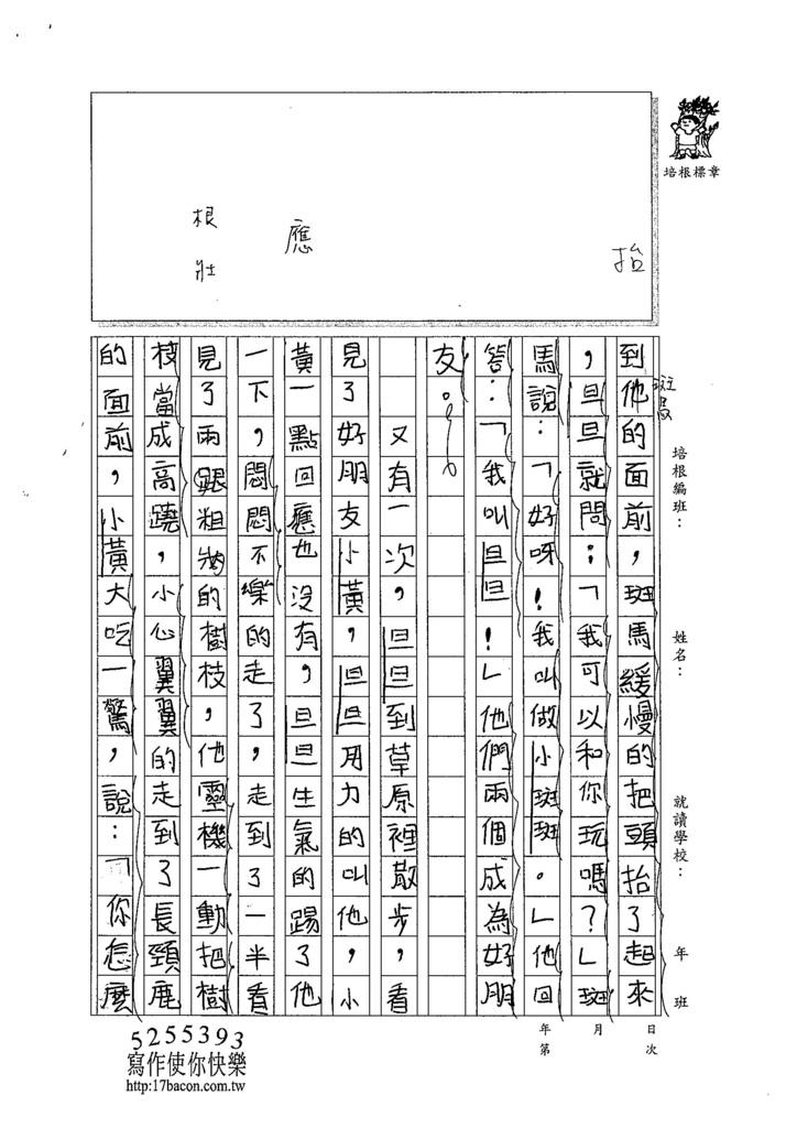 104W3403劉奕秀 (2)