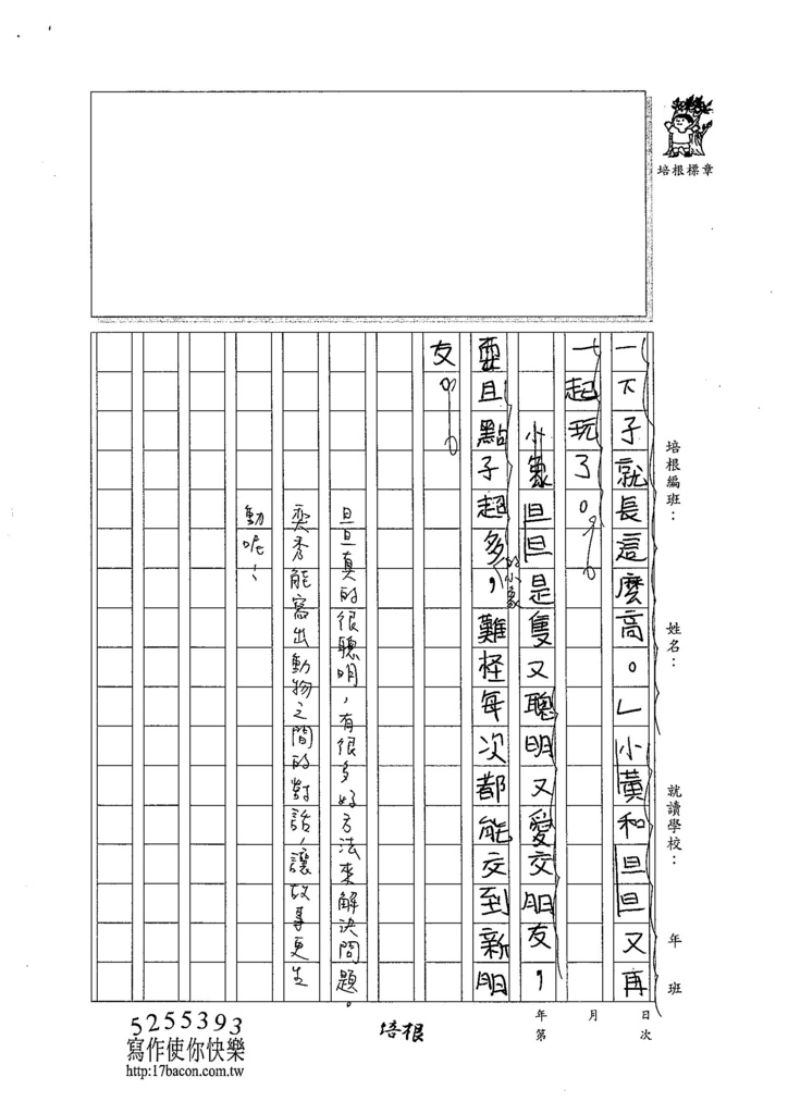 104W3403劉奕秀 (3)