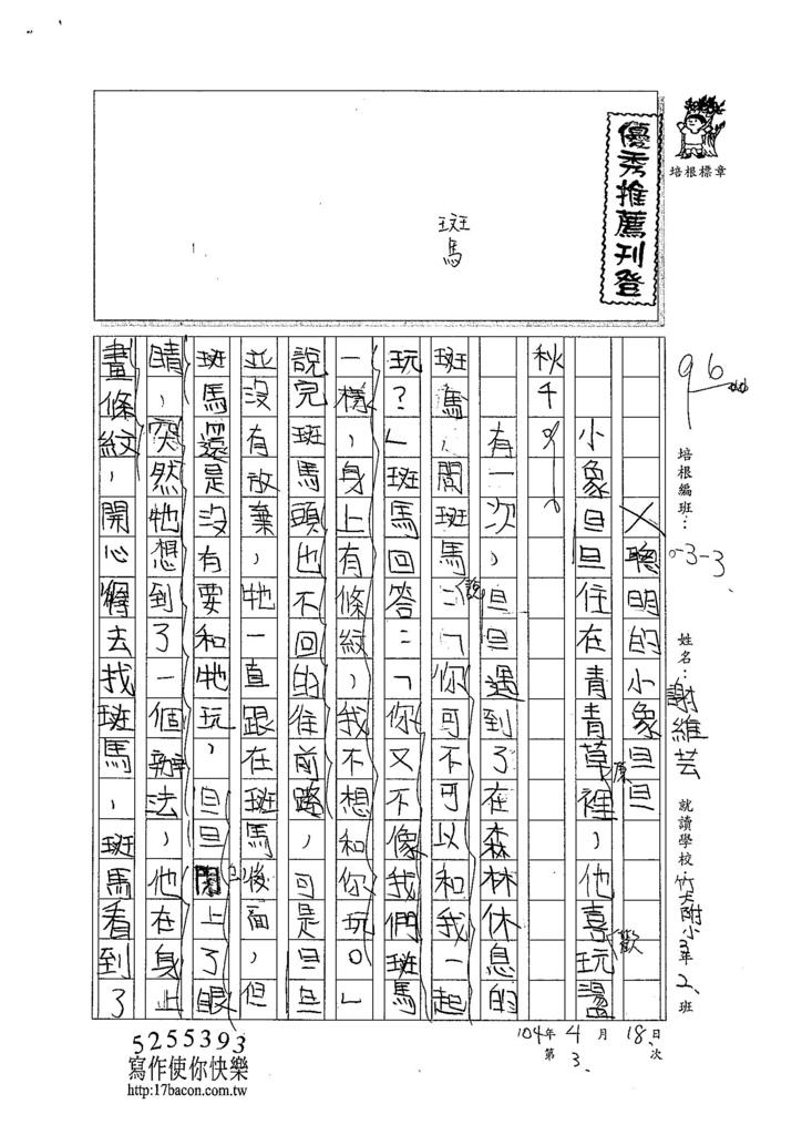104W3403謝維芸 (1)