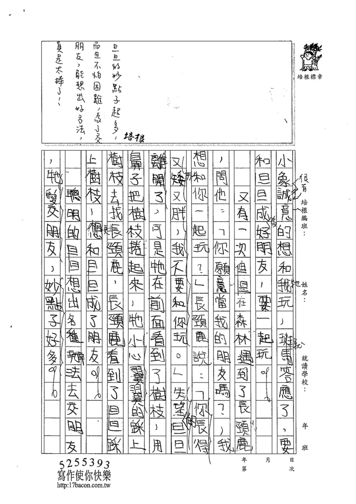 104W3403謝維芸 (2)