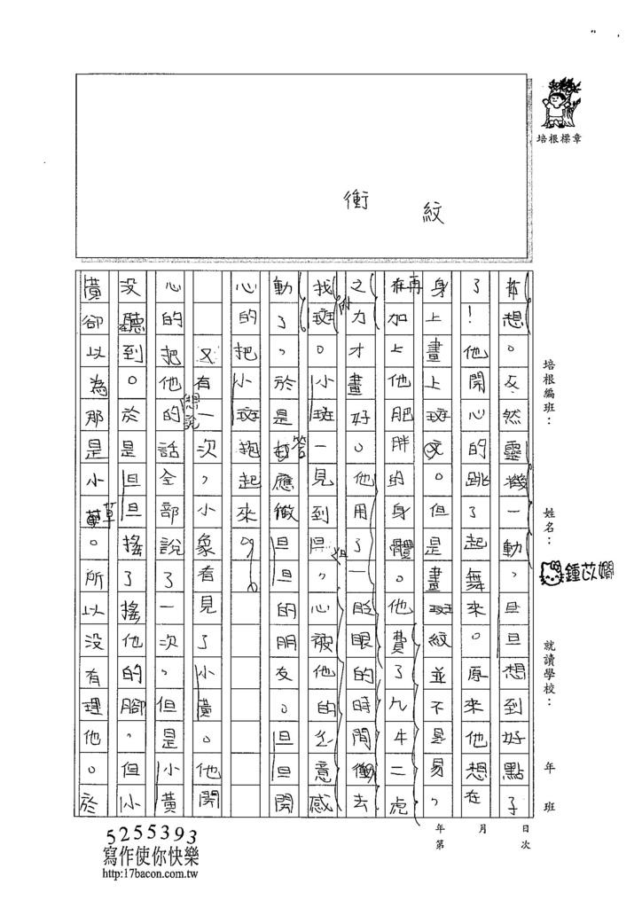104W3403鍾苡嫺 (2)