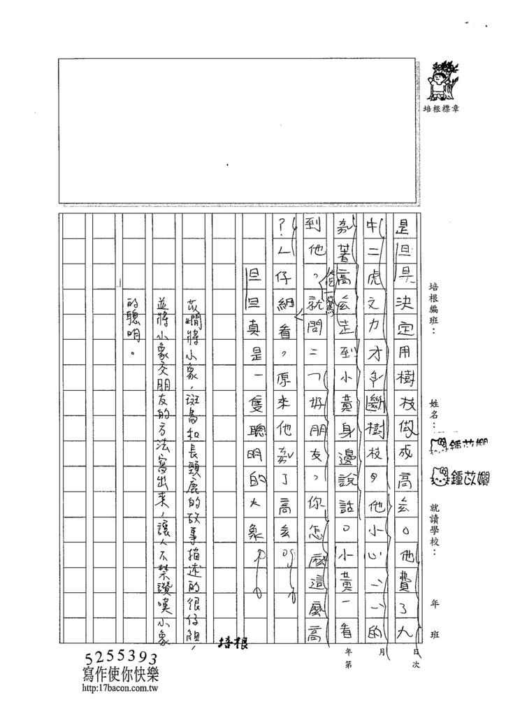 104W3403鍾苡嫺 (3)