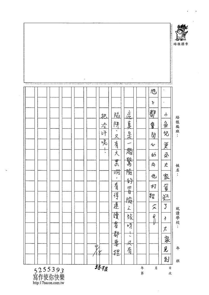104W3402張嘉芯 (4)