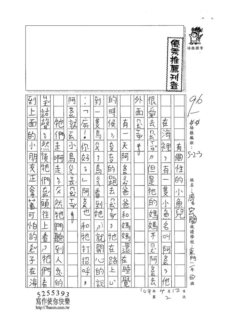 104W3402廖宏閔 (1)
