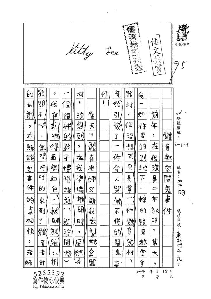 104W4403李昀 (1)
